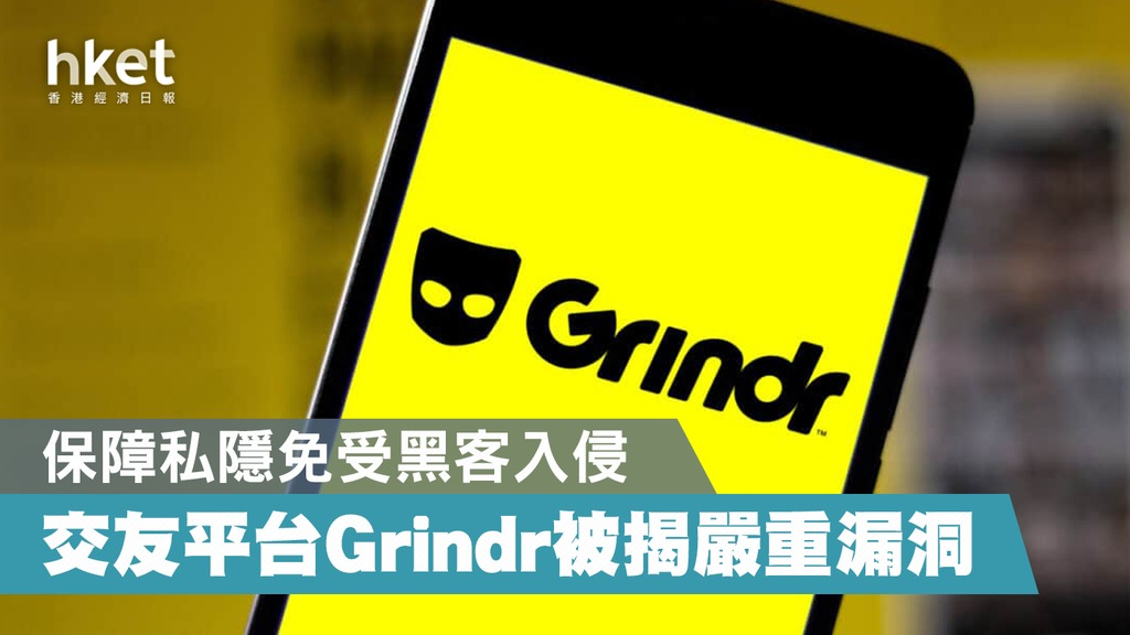 grindr 安全