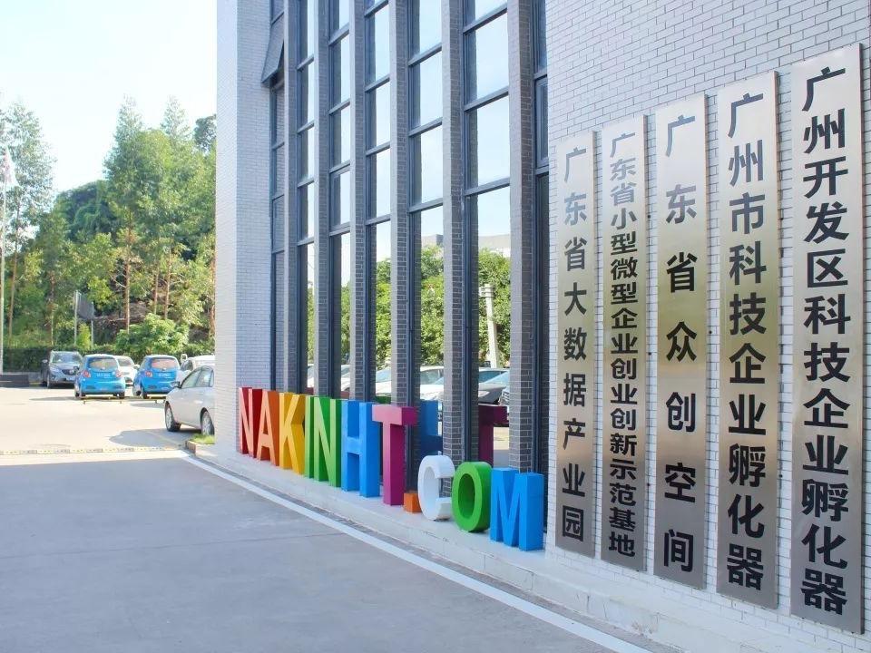 廣州的科技產業園,芯片被視為重點。