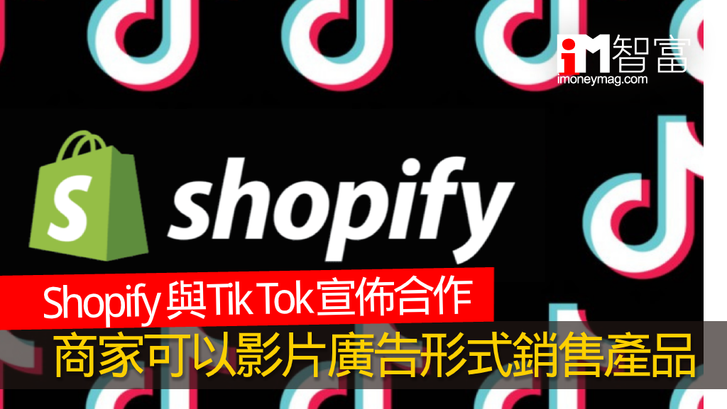 Tik Tok apuesta por el comercio online  |Tiktok X Shopify