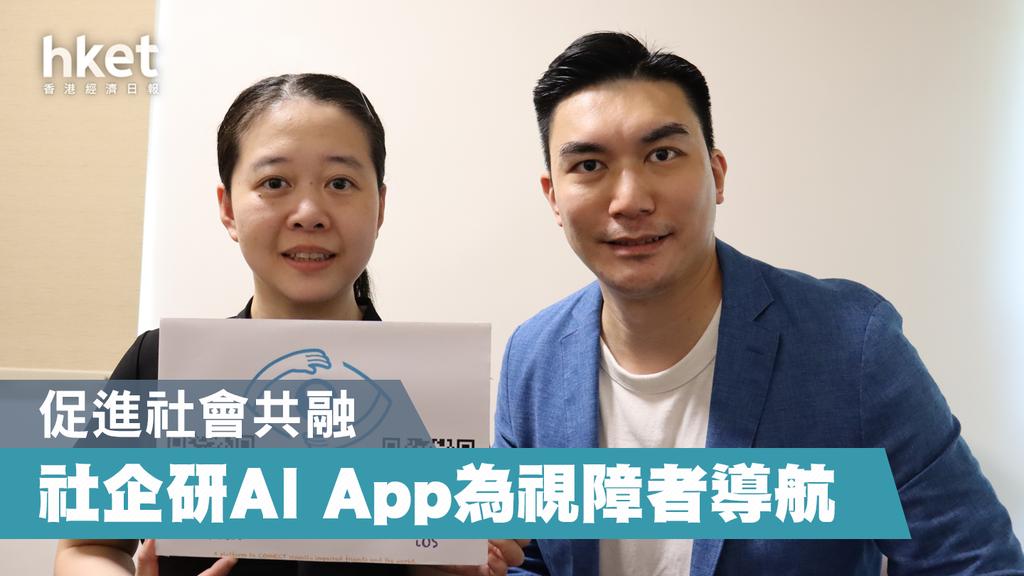 InnoSpire Technology創辦人蕭啟穎(右)表示,盼開發手機應用程式「悅聲易」,能助視障人士應付日常生活的不便。