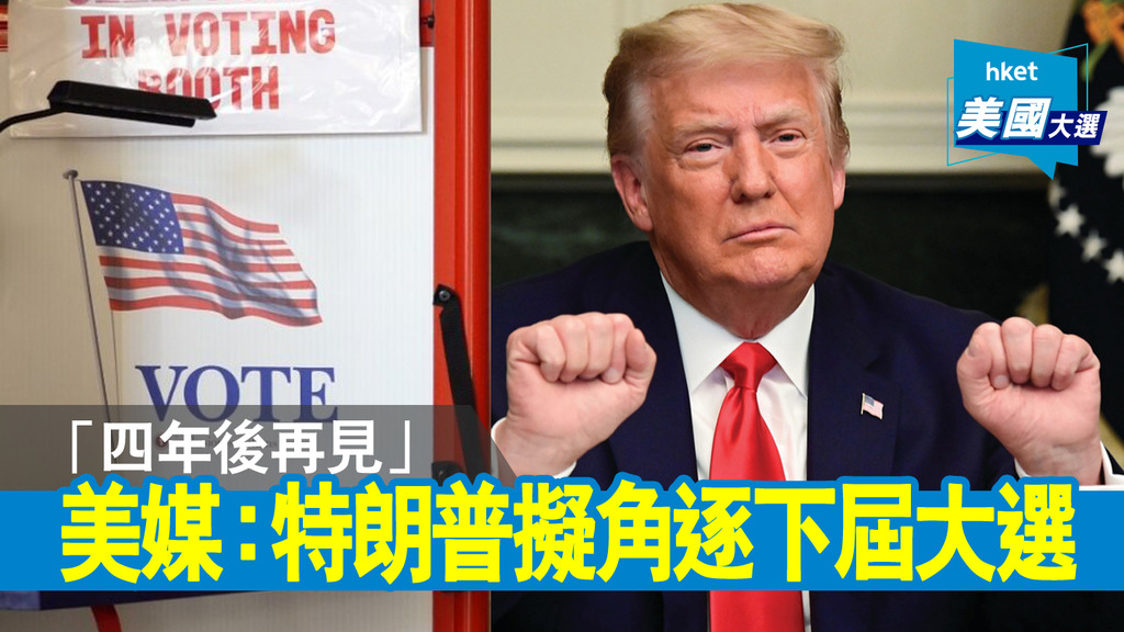 美媒报道,川普表示如未能成功扭转今届美国大选结果,将考虑于4年后再次参选。