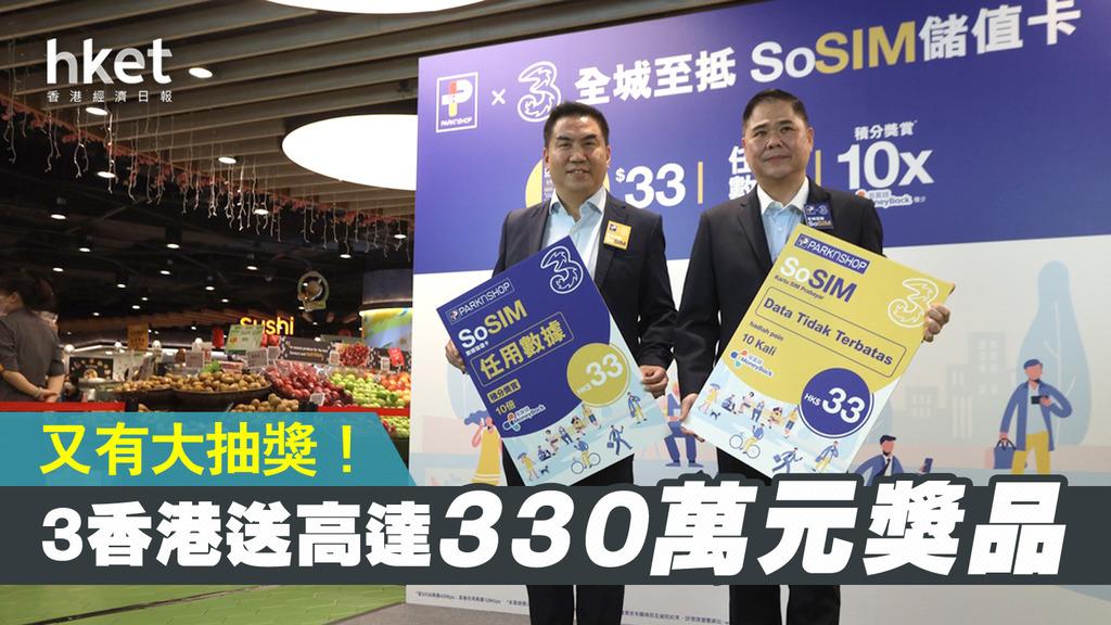 3 香港宣佈將於下周三(23日)至2021年3月13日推出「SoSIM So 賞你」大抽獎,獎品包括6部Samsung 5G智能手機。(資料圖片)