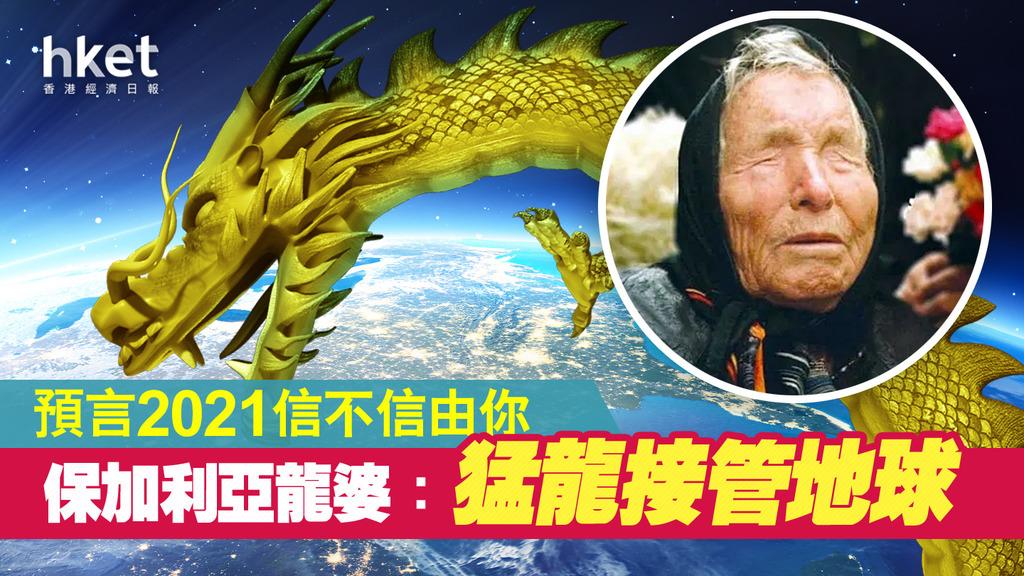 """保加利亚""""龙婆""""预测2021年:猛禽将夺取地球人民-香港经济时报-中国频道-社会热点"""