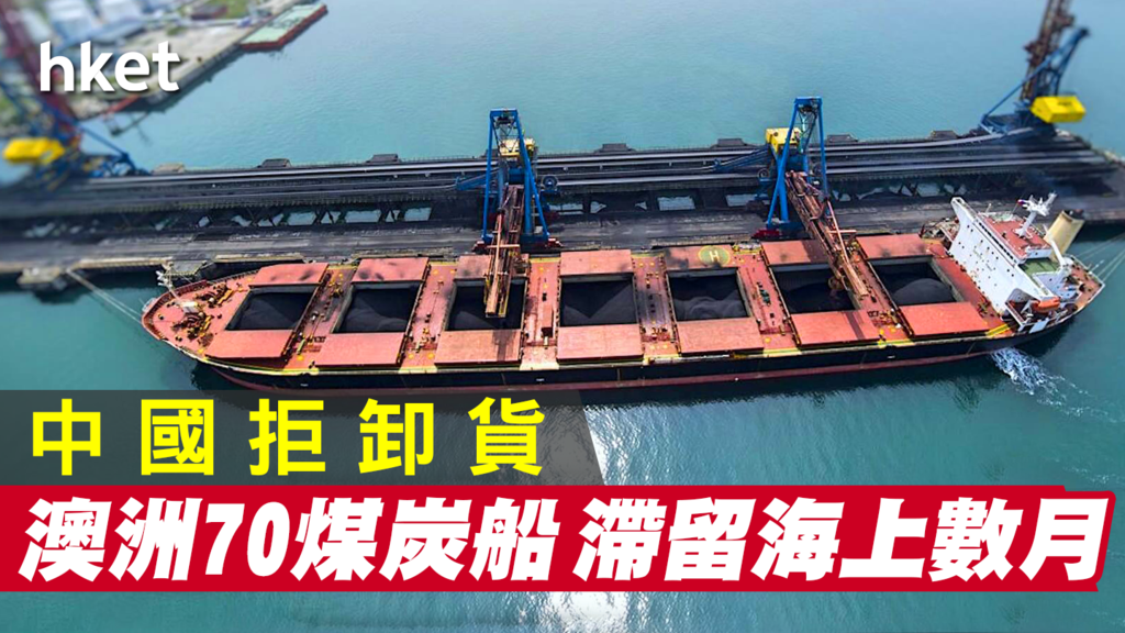 [Relaciones China-Australia]中国拒绝卸载在海上搁浅几个月的澳大利亚煤炭船70-香港经济日报-中国频道-中国新闻