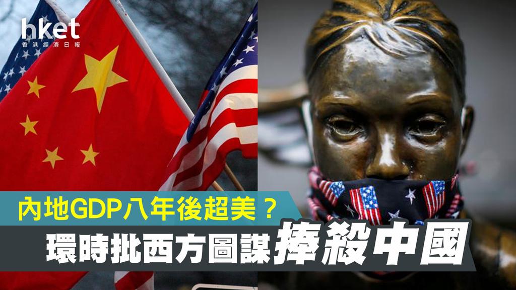中国的GDP八年来超级美丽吗?中部时间批评西方阴谋杀人-香港经济时报-中国频道-民族趋势