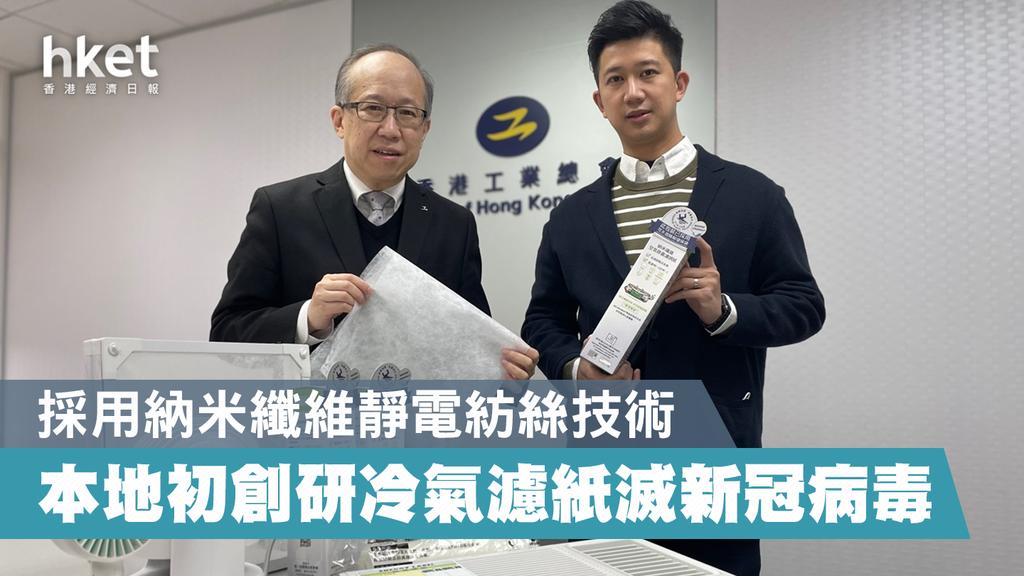 Filter King首席營運官林啟令(右)表示,盼能由研發到生產都是「香港製造」,因此選擇在香港設廠,研發納米纖維AIR CON MASK濾紙。(曾曉汶攝)