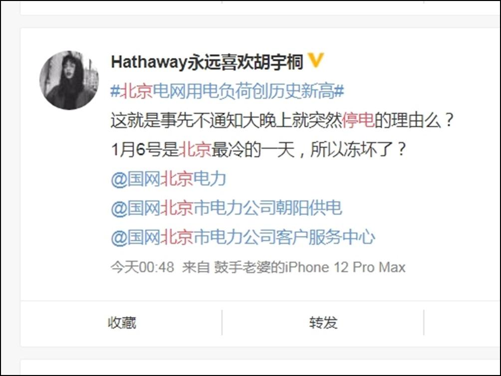 北京網民紛曬出停電經歷。