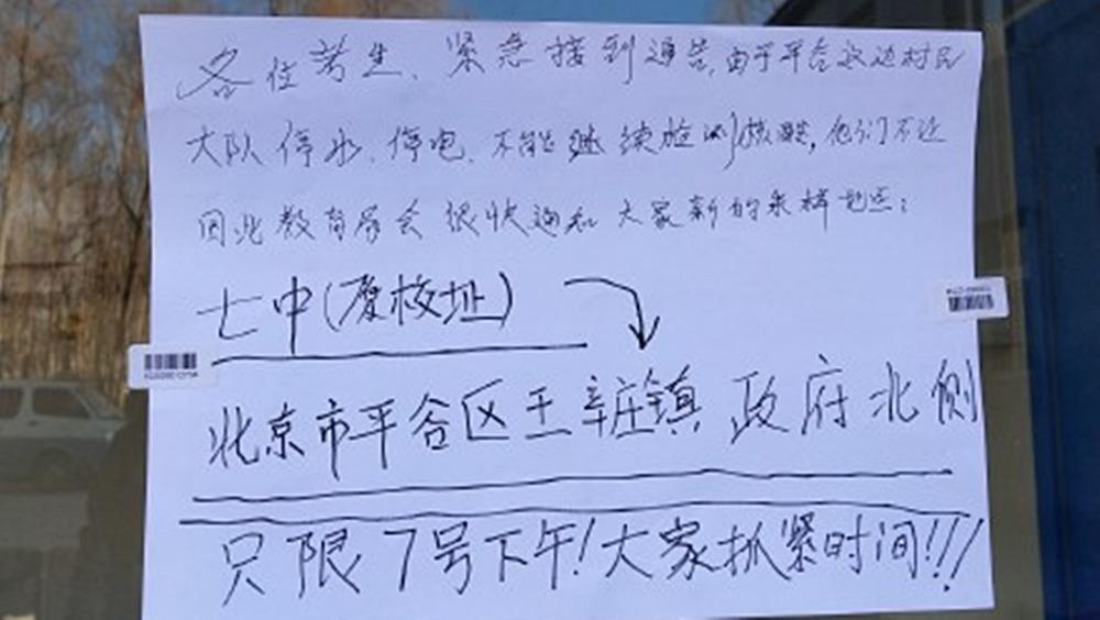 北京平谷的電告示