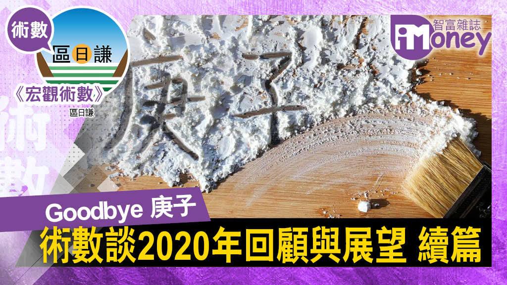 新月 2020 天星術
