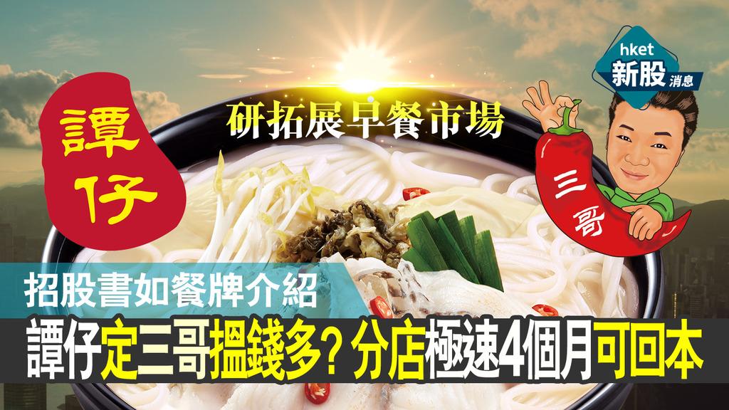 [Tan Tsai en la lista]陈在鼎的第三兄弟要钱吗? 分支机构可以尽快恢复本手册长达4个月的时间,例如菜单和早餐菜单。  -香港经济日报-直播新闻频道-当前财务-首次公开招股