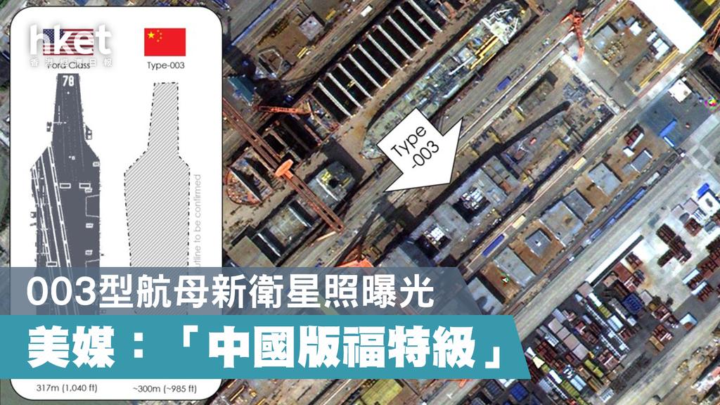 """美国媒体将"""" 003型""""航空母舰的最新卫星照片称为""""中国福特级""""(照片)。"""