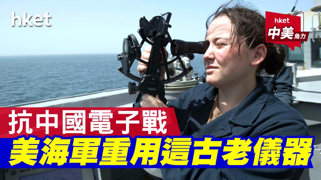 日本媒体:美国海军正在使用这种古老的工具对抗来自中国的电子战-《经济时报》-中国频道-中国新闻