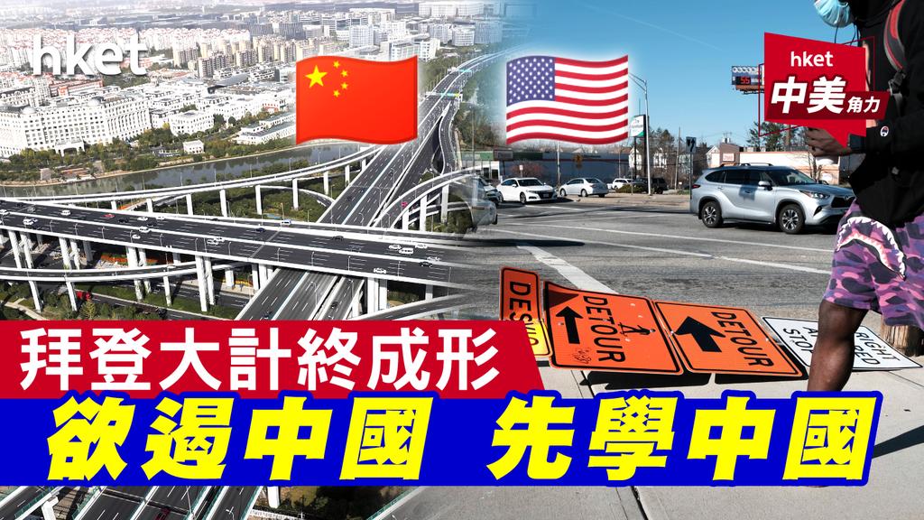 拜登的计划终于成形:遏制中国,了解中国-香港经济时报-中国频道-国家动向