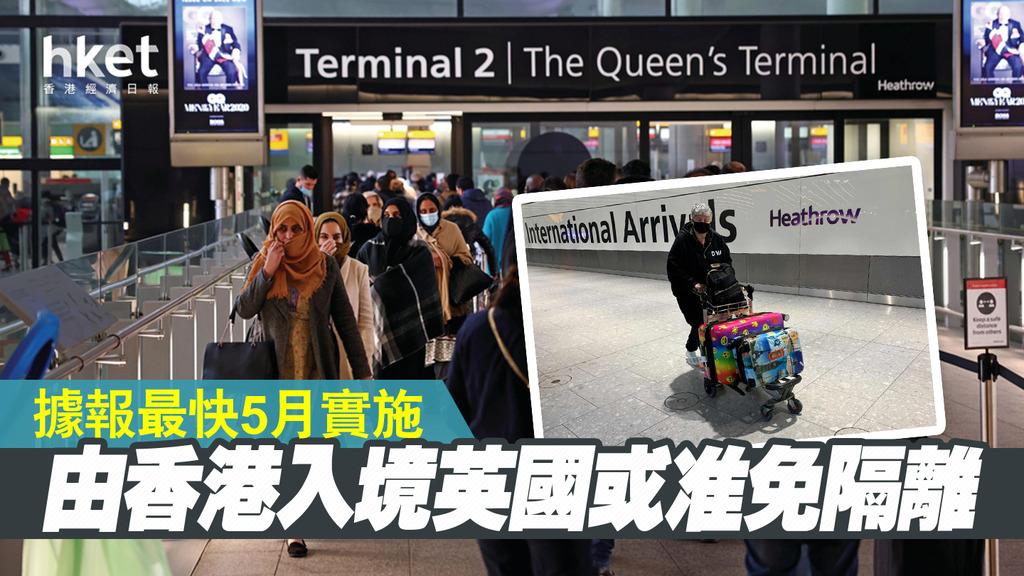 英國希斯路機場負責透露,英國可能將美國、香港等地列入綠色名單,由這些地區出發的旅客入境後無需隔離。