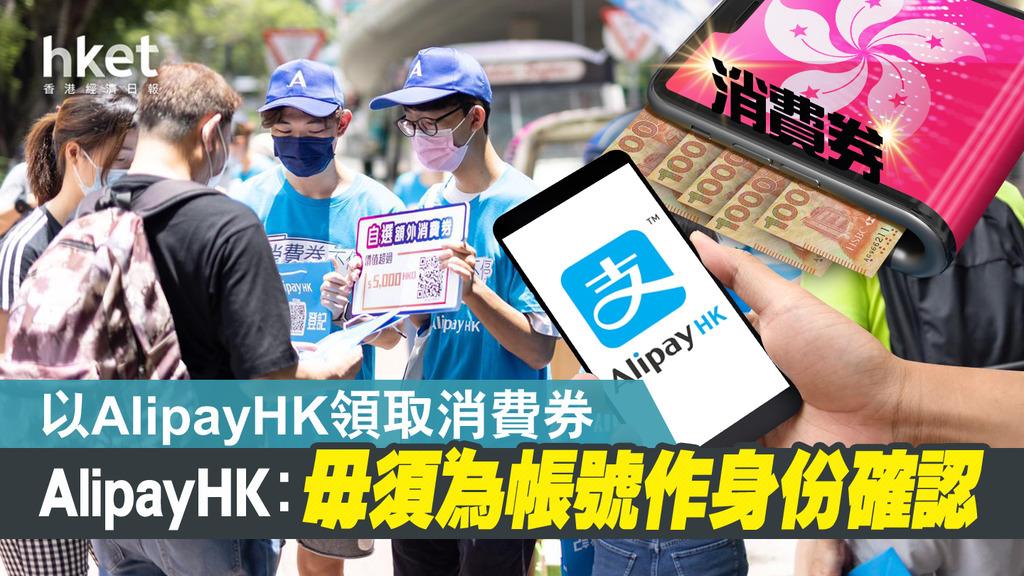 【电子优惠券】AlipayHK:无需确认账号即可在AlipayHK领取优惠券-香港经济时报-新闻直播频道-市场动态-热门话题