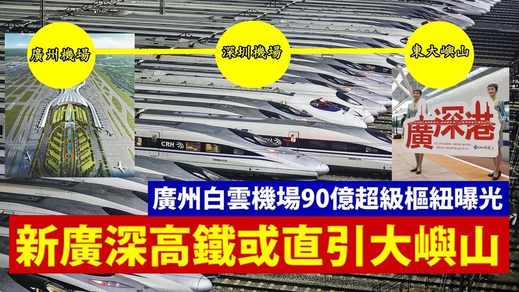 【大灣區】新廣深高鐵或直引大嶼山 廣州白雲機場90億超級樞紐曝光