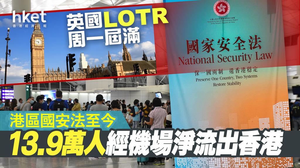 【LOTR】英國BNO酌情入境屆滿 港區國安法以來香港機場淨出境13.9萬人、香港金融界憂甚麼?