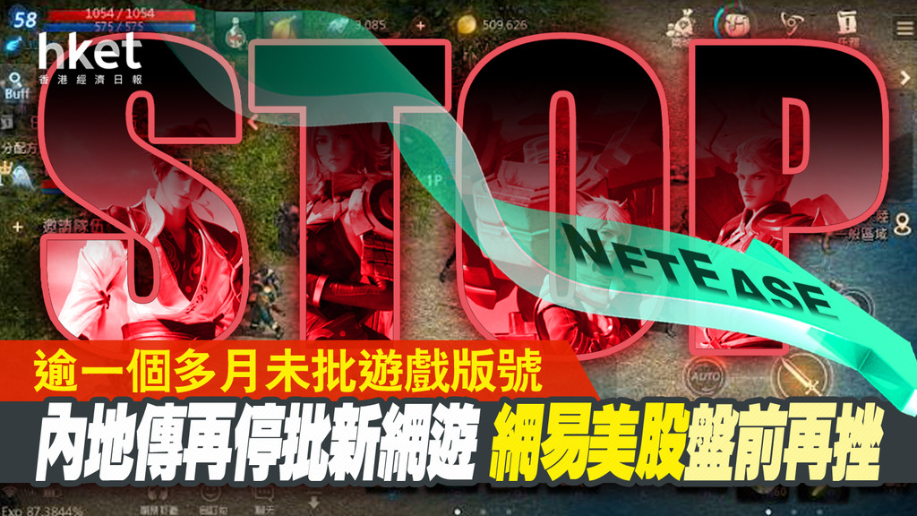 [Düzenleyici düşüş]Foreign media has announced that China's online game version number Tencent ADR high port 3% 4.7 billion turnover (second edition) is slowing instead of suspending approval-Hong Kong Economic Times-Real Time News Channel-Market Finance-Exchange-Hong Kong Economy Daily News-Real Time News