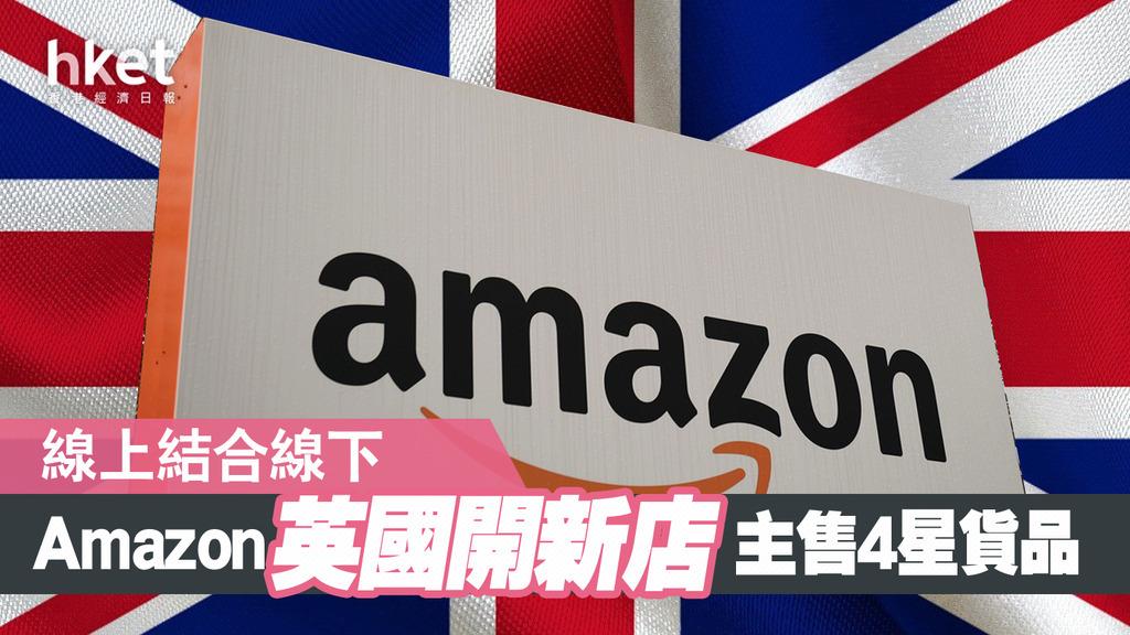 Amazon在英國的新店名為「Amazon 4-star」。